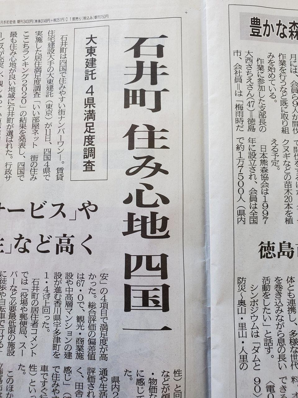 石井町が四国1位に!