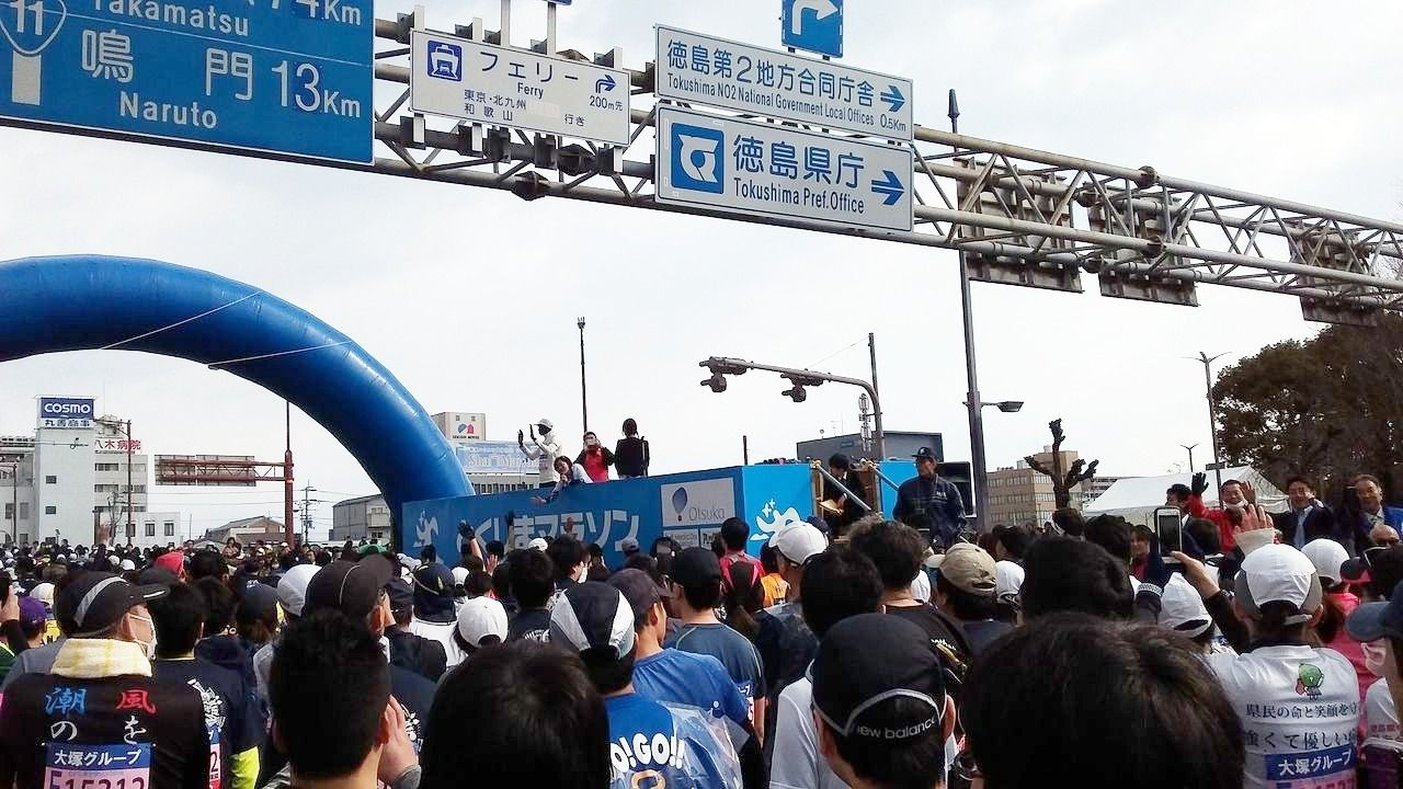 とくしまマラソン2019 結果は!