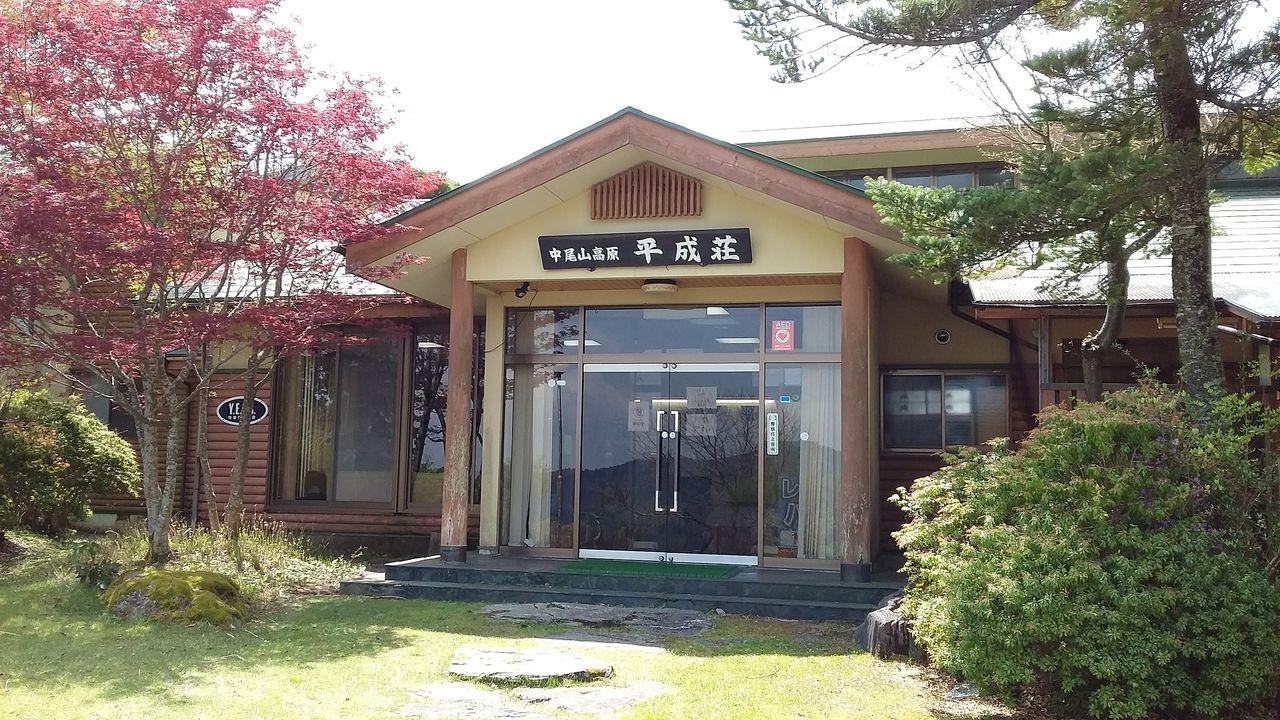 中尾山高原キャンプ場 平成荘